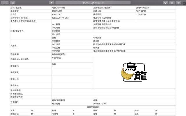 烏龍香蕉.jpg, 52 KB